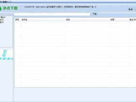 冰点文库下载器V3.2.1