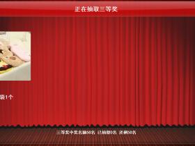 星韵全能抽奖软件V3.78特别版