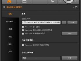 Bandicam 4.3.4.1502 中文最新免费版2019-2-19