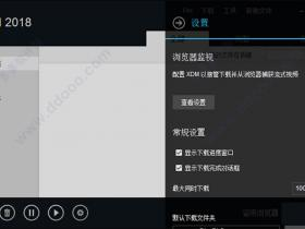 Xtreme Download Manager(XDM下载管理器) 2018 v7.2.7中文免费版