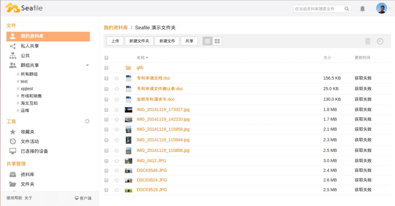 开源网盘Seafile系统