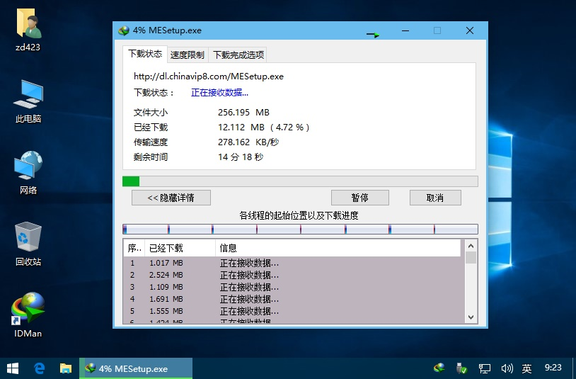 Internet Download Manager(IDM) v6.28.9中文破解版