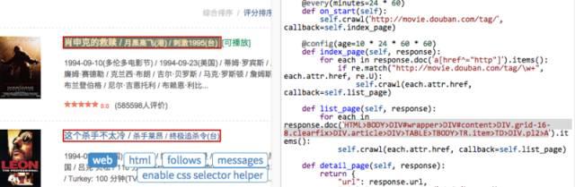 pyspider 爬虫教程 (1):HTML 和 CSS 选择-3