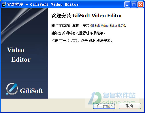 gilisoft video editor破解版 v7.2.0中文版