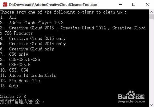 卸载并清除Adobe系列软件安装残留