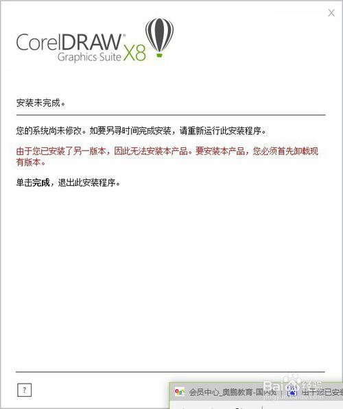 CorelDRAW X8由于您已经安装另一个版本……(解决方案)