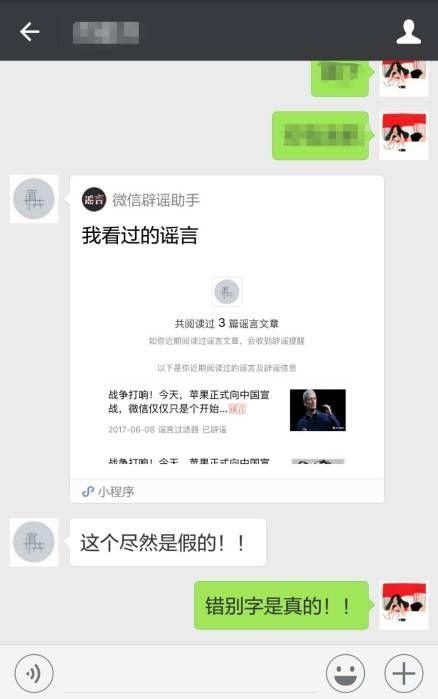 微信辟谣助手