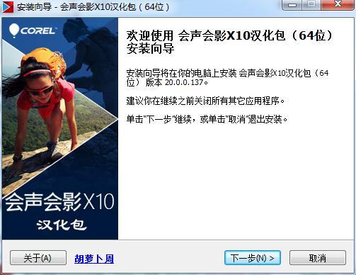 会声会影X10汉化完美版安装【64位】
