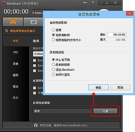 Bandicam 录屏幕录游戏好工具