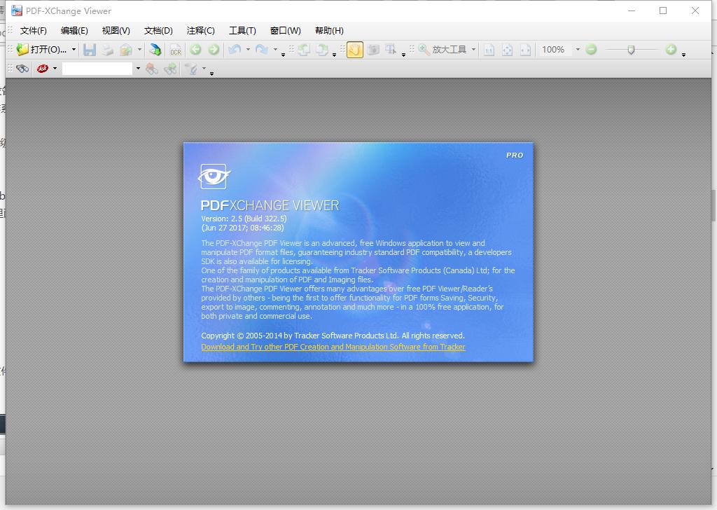 PDF-XChange PDF Viewer优秀 PDF 阅读编辑器