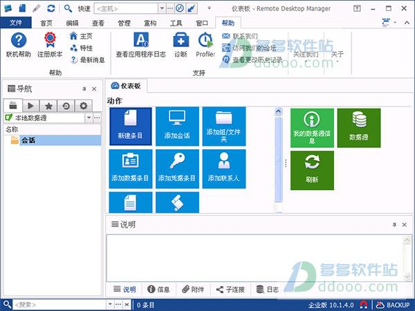 远程桌面管理工具 Remote Desktop Manager 12.6.8.0 中文多语版