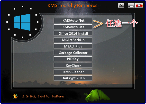 KMS Tools(Win10激活工具) V18.06.2016 绿色版