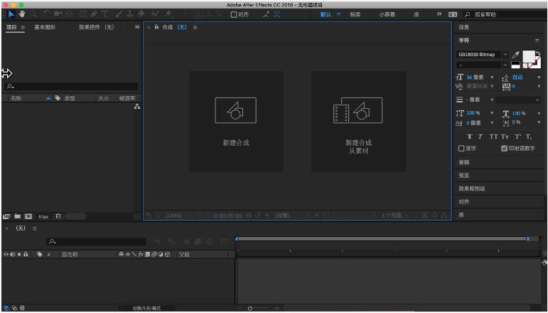 Adobe After Effects CC 2018 v15.0.0 中文免费版
