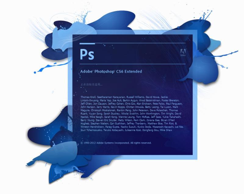 Photoshop CS6最新官方正式中文破解版(32位、64位) - 第1张 | 前端开拓者