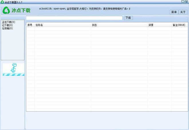冰点文库下载器V3.2.6