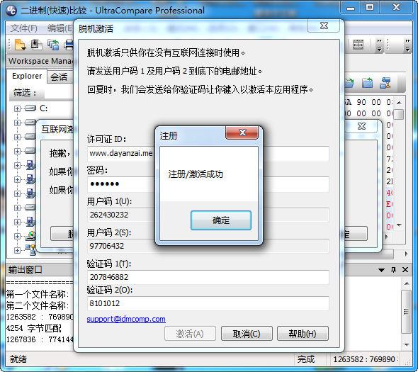 文件比较工具 IDM UltraCompare 17 【32位+64位】中文免费版