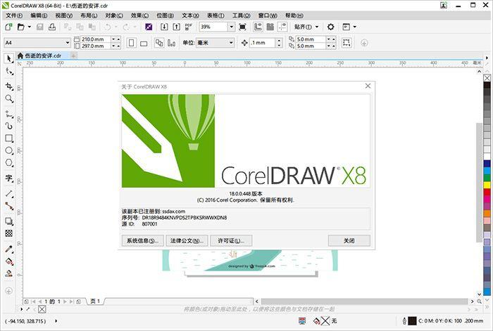 CorelDRAW X8 中文版64位免费下载【亲测可用】