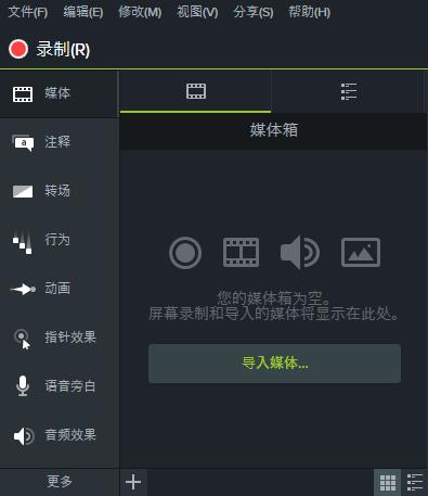 屏幕录像软件 Camtasia Studio v9.1.1 Build 2546 中文免费版