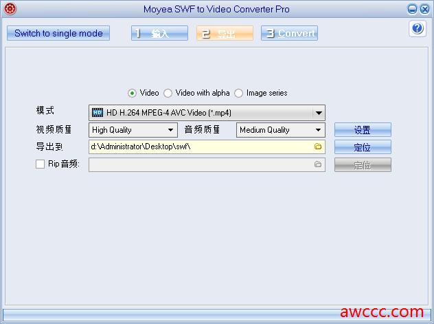 swf转换mp4软件 v3.12 绿色汉化版
