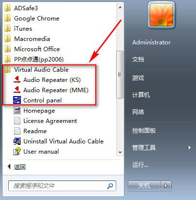 Virtual Audio Cable软件截图