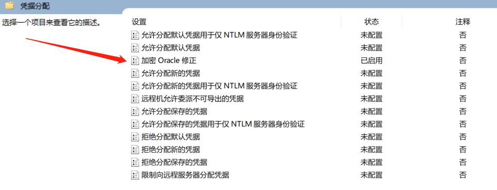 远程桌面,身份验证错误:要求的函数不正确等解决办法