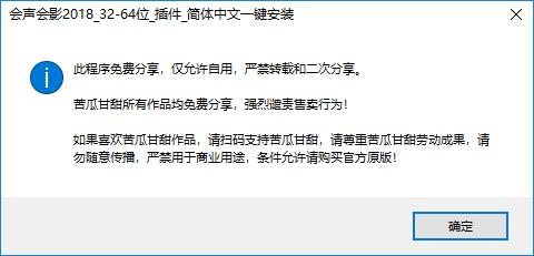会声会影2018(32-64位)插件 简体中文一键安装