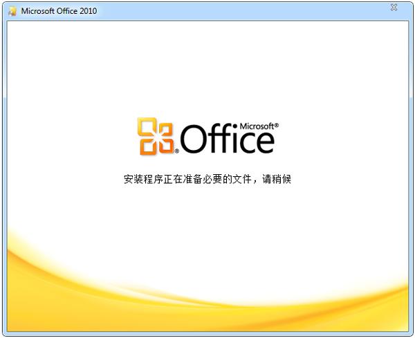 Office2010 免费完整版