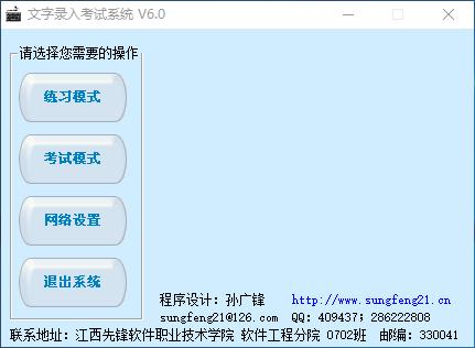 文字录入考试系统网络版