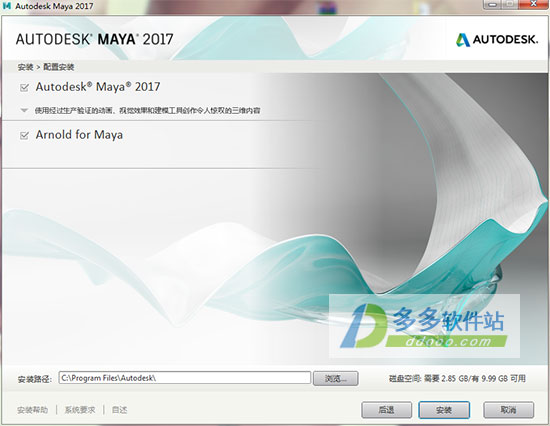 Autodesk Maya2017中文免费版