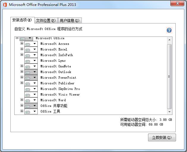 Microsoft Office 2013 (64位) 中文免费版