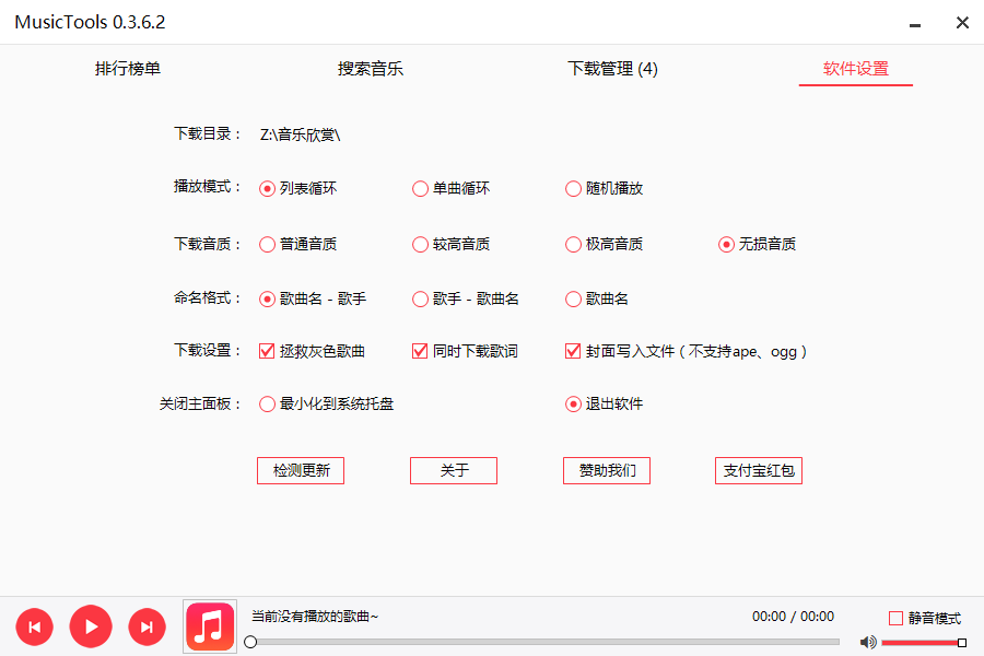 MusicTools v3.6.3 付费无损音乐免费下载工具
