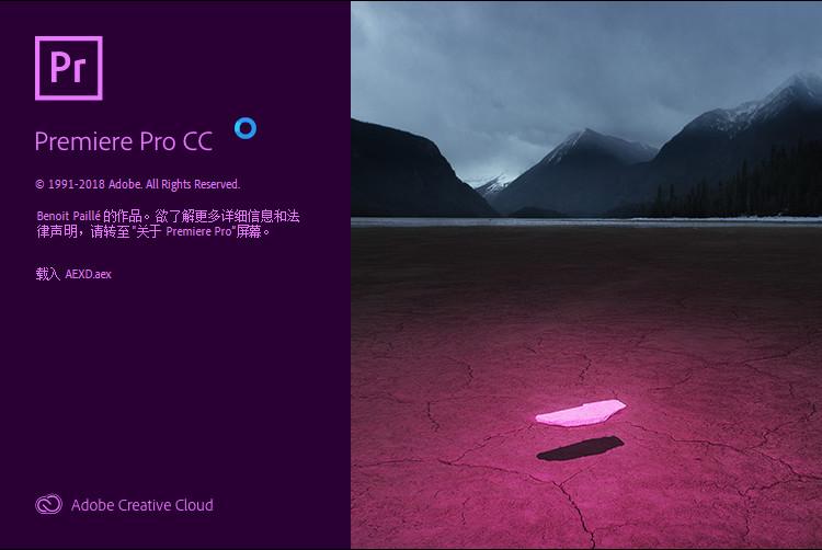 Adobe Premiere Pro CC 2019中文免费版