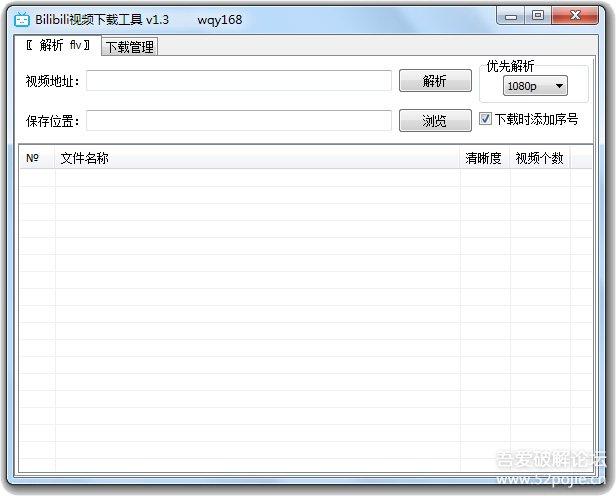 B站哔哩哔哩bilibili 视频解析下载工具 清晰度可选 v2.5