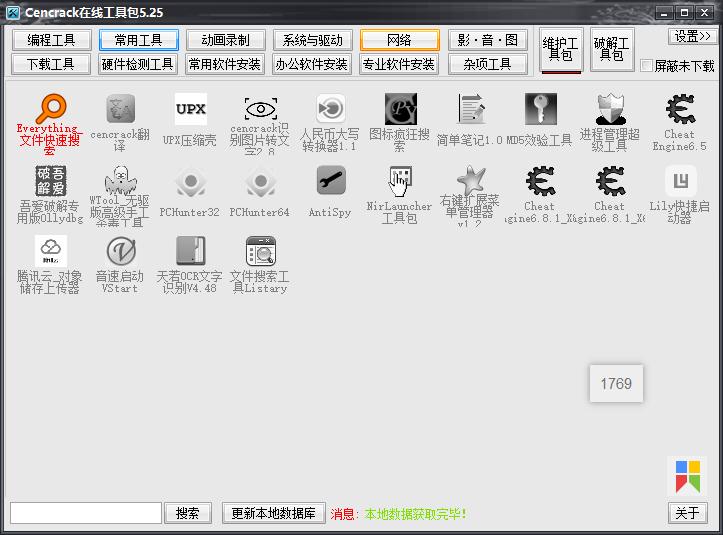 cencrack在线工具包5.25 100款绿色软件随用随装