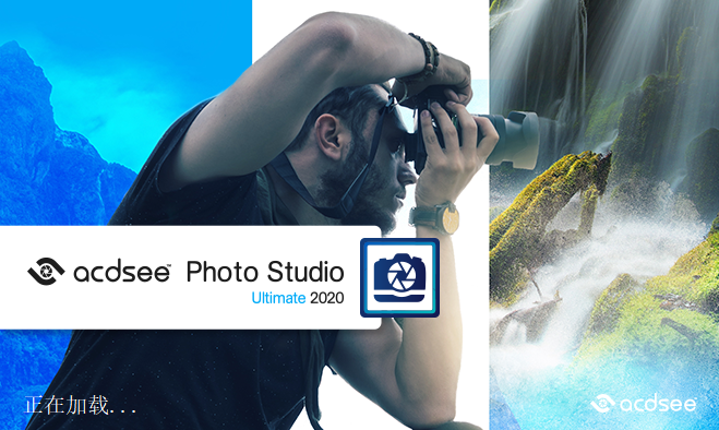 看图工具 ACDSee Photo Studio Ultimate 2020 汉化中文版