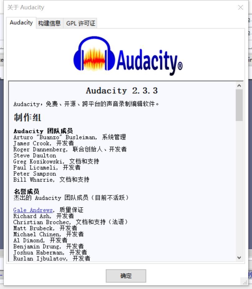 Audacity跨平台免费开源的录音编辑声音编辑器